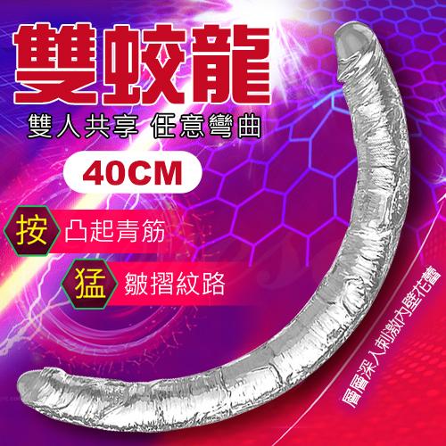 雙蛟龍 柔韌彎曲雙頭龍按摩棒40cm-透明