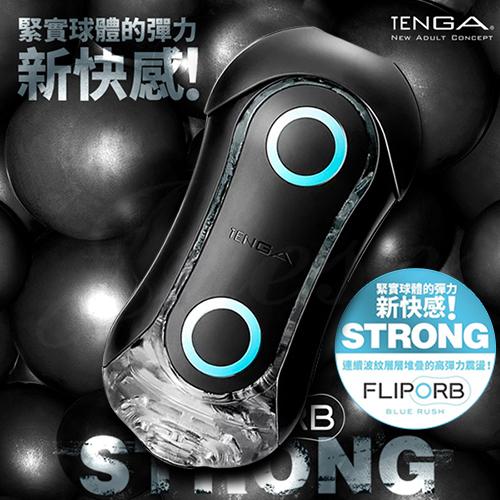 日本TENGA-FLIP ORB STRONG 動感球體重複使用型飛機杯-001H極限藍
