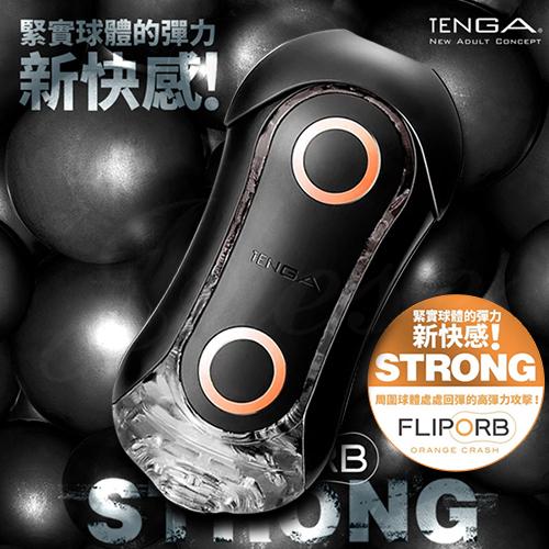日本TENGA-FLIP ORB STRONG 動感球體重複使用型飛機杯-002H狂奔橙