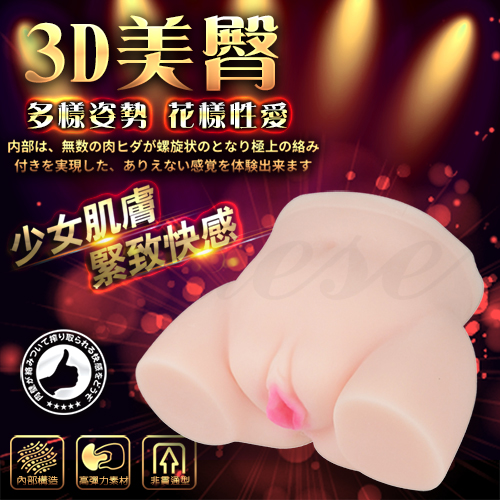 超萌幼女雙穴3D立體帶腰仿真自慰器