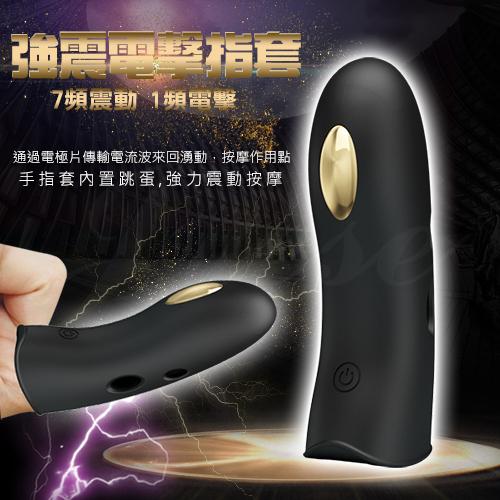 指尖電波 7頻震動+1頻電擊 強力手指矽膠震動套