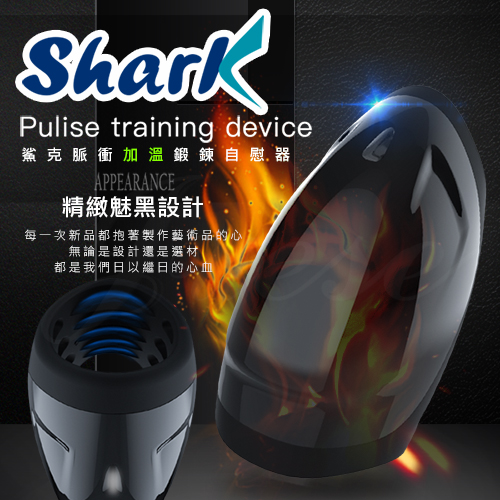 鯊克Shark 智能加溫脈衝鍛鍊磁吸充電雙馬達震動自慰器