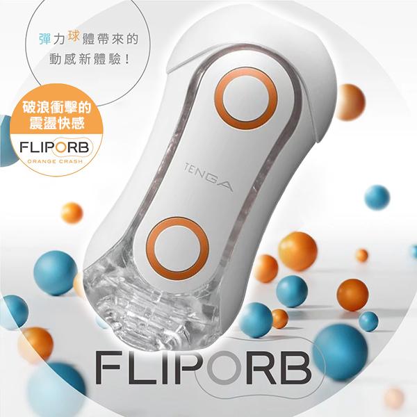 日本TENGA-FLIP ORB TFO-001 動感球體重複使用型飛機杯-奔馳橙