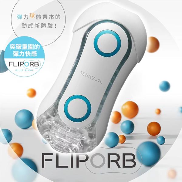 日本TENGA-FLIP ORB TFO-001 動感球體重複使用型飛機杯-極限藍