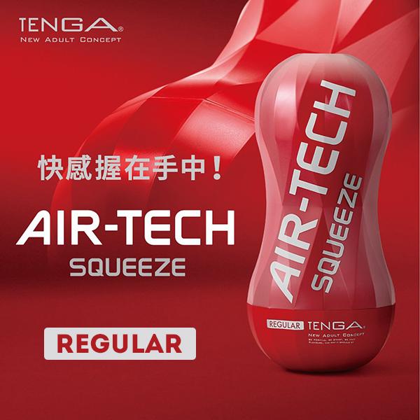 日本TENGA-AIR-TECH SQUEEZE 空壓增壓自慰杯-標準紅ATS-001R