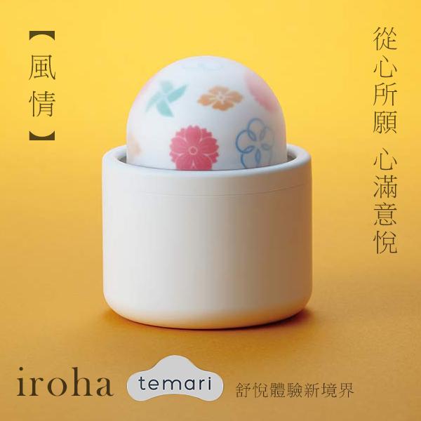 日本TENGA-iroha temari 女性自愉震動器 HMT-02風情