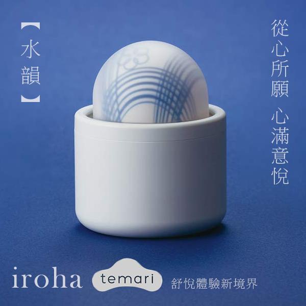 日本TENGA-iroha temari 女性自愉震動器 HMT-01水韻