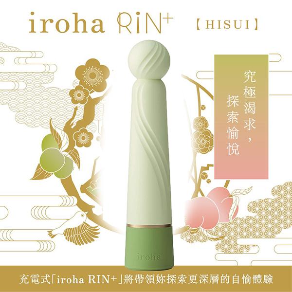 日本TENGA-iroha RIN 凜漾風情 充電矽膠震動棒-翡翠MRP-01