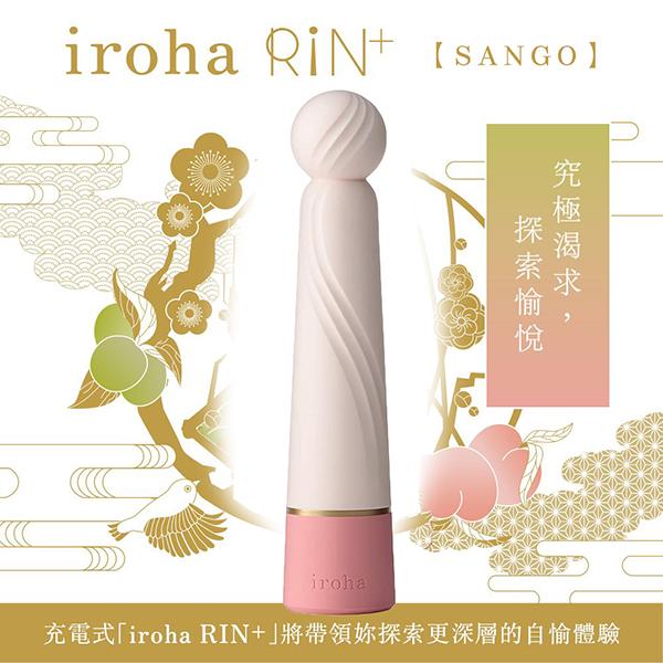日本TENGA-iroha RIN 凜漾風情 充電矽膠震動棒-珊瑚珊瑚MRP-02