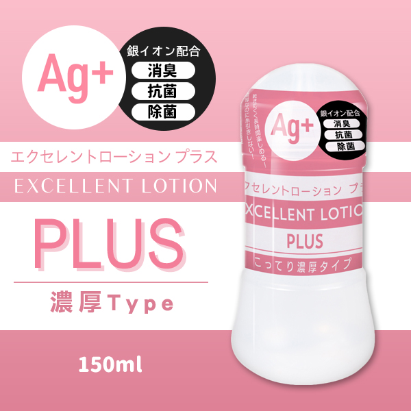 Ag+卓越濃厚潤滑液-150ml(粉)